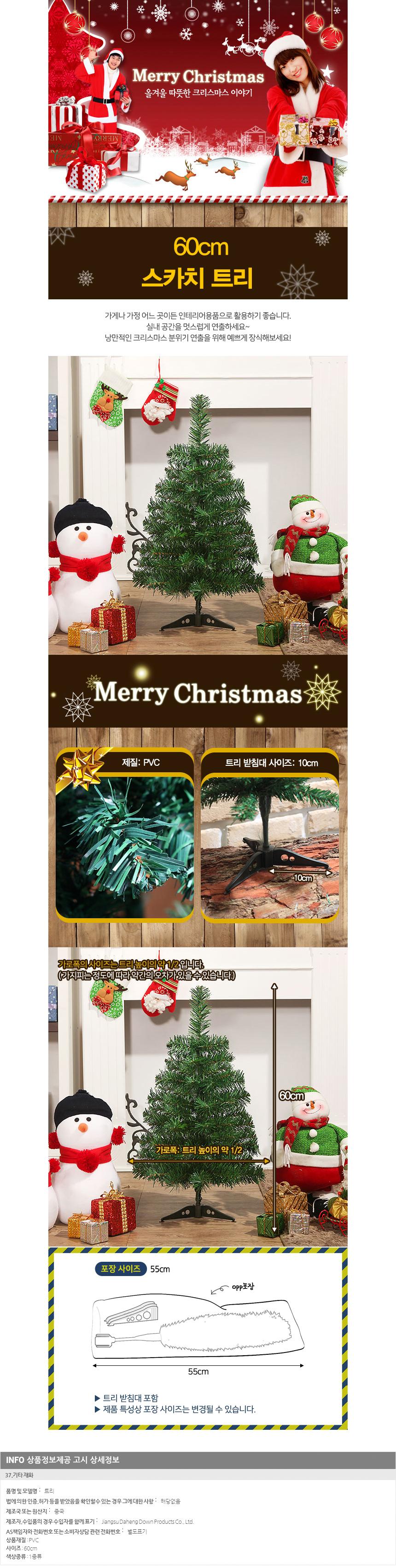 60cm 스카치 크리스마스트리 탁상트리 미니트리 - 기프트갓, 2,880원, 트리, 트리