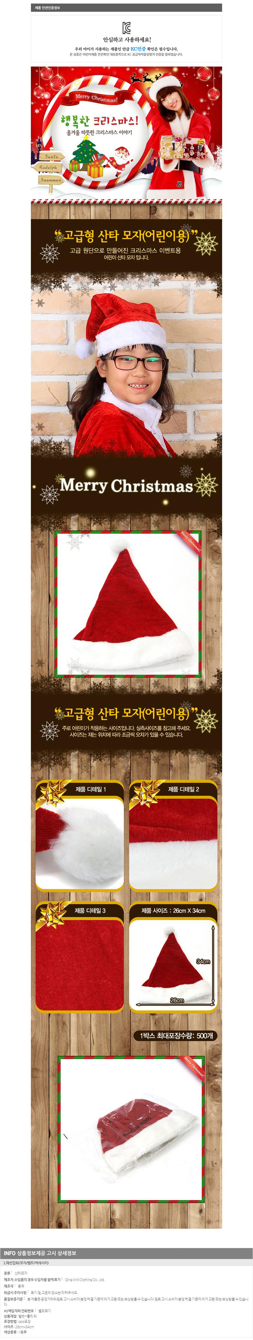 고급형 산타모자(어린이용) (26cm×34cm) - 기프트갓, 1,630원, 장식품, 크리스마스소품