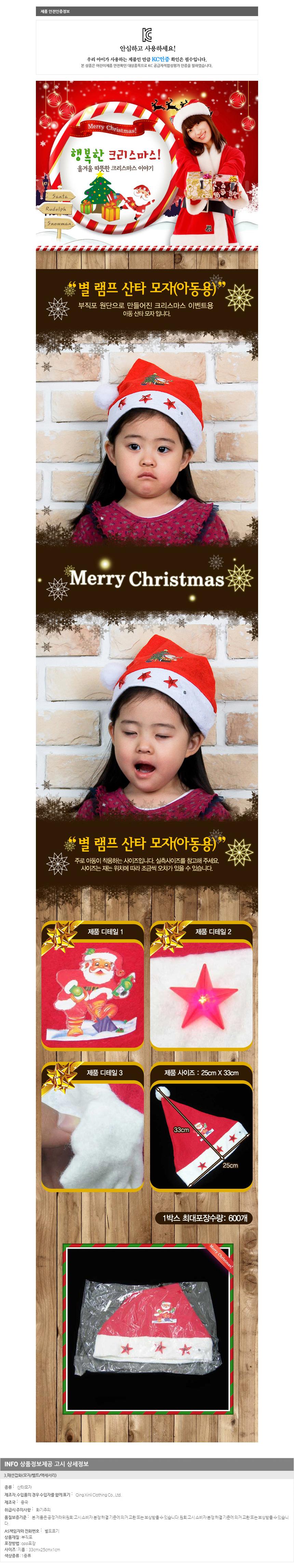 별 램프 아동용 산타모자(33cm×25cm) 산타의상 - 기프트갓, 1,290원, 장식품, 크리스마스소품