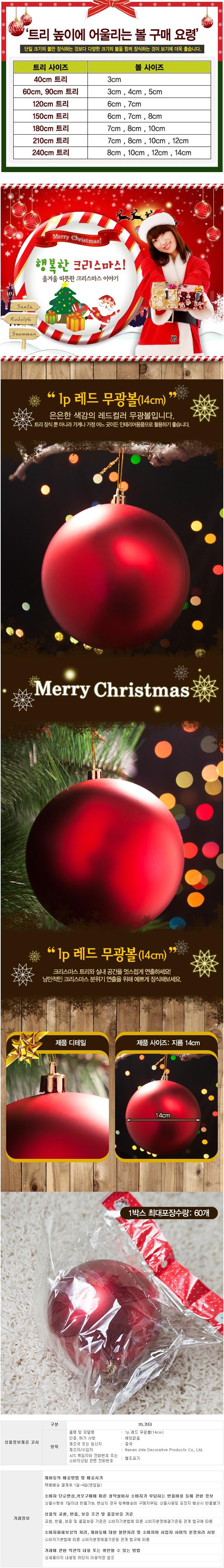 성탄절 크리스마스 레드 무광볼 장식 14cm - 기프트갓, 3,730원, 장식품, 오너먼트