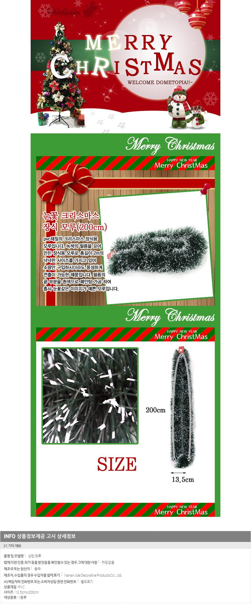 크리스마스 트리 눈꽃 장식 모루(200cm) 장식용 - 기프트갓, 1,000원, 트리, 트리