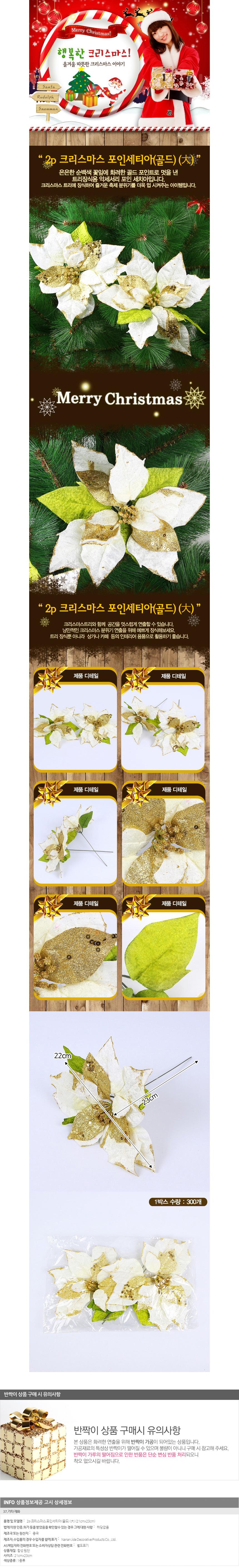 2p 크리스마스 포인세티아(화이트) (大) 꽃장식 - 기프트갓, 2,960원, 장식품, 크리스마스소품