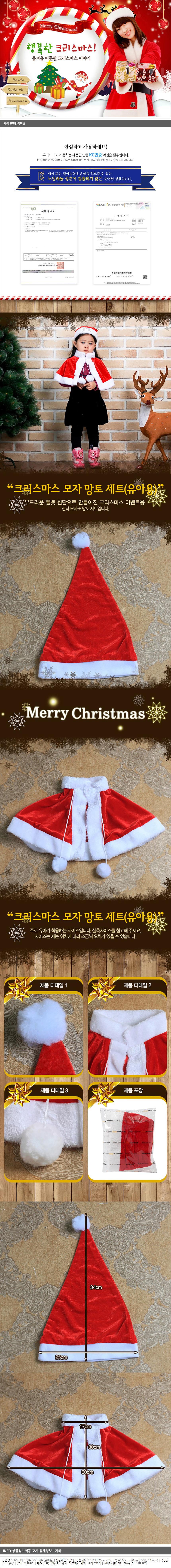로즈트리 산타 모자 망토세트 꼬마산타 (유아용) - 기프트갓, 11,440원, 파티용품, 크리스마스 파티