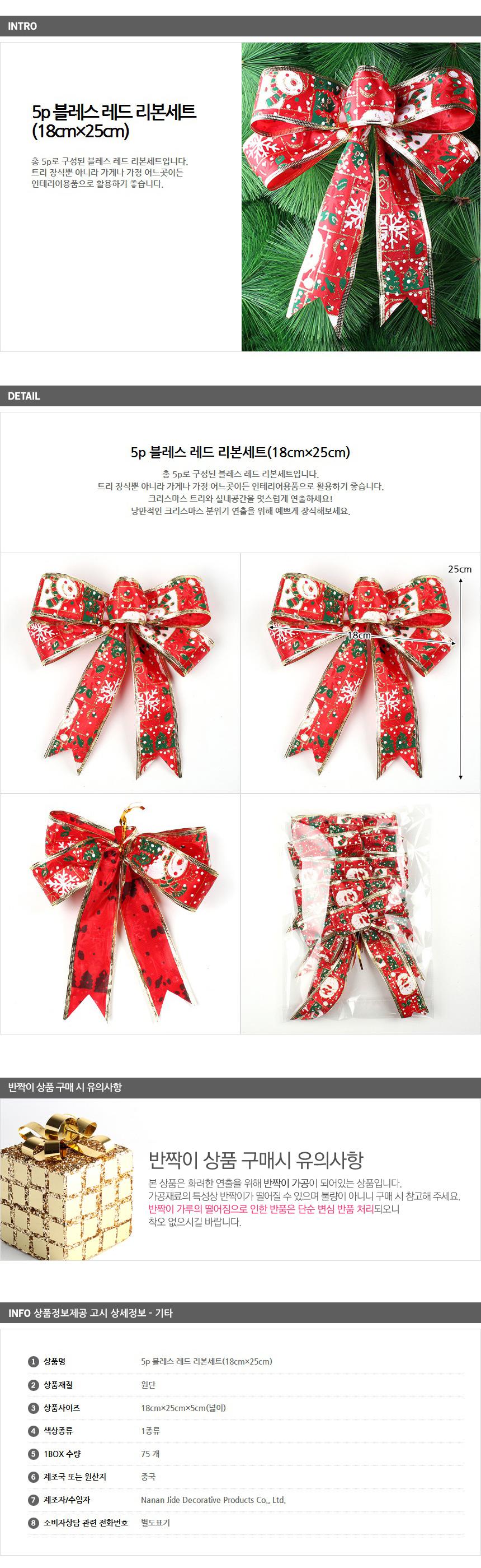 산타그림 레드리본세트5p 트리꾸미기 장식재료 - 기프트갓, 5,030원, 장식품, 오너먼트
