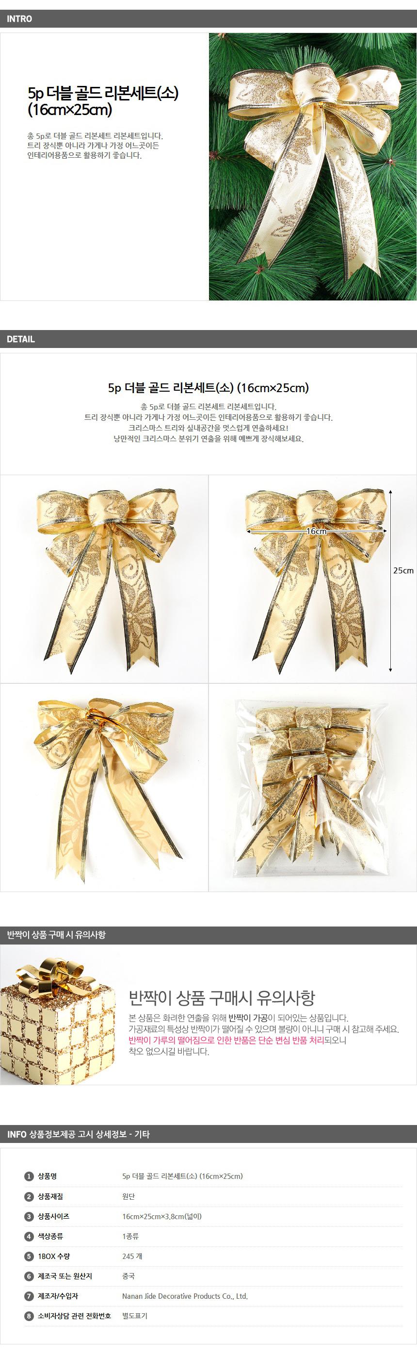 골드리본세트5p(소) 크리스마스 미니장식소품 - 기프트갓, 3,730원, 장식품, 오너먼트