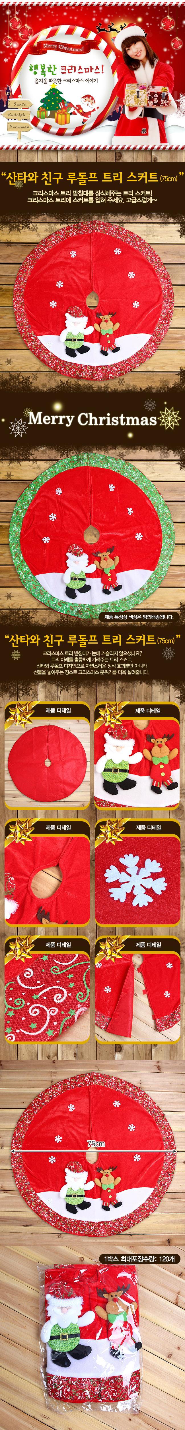 산타와 친구 눈사람 트리스커트(75cm)/트리장식 - 기프트갓, 12,330원, 장식품, 크리스마스소품