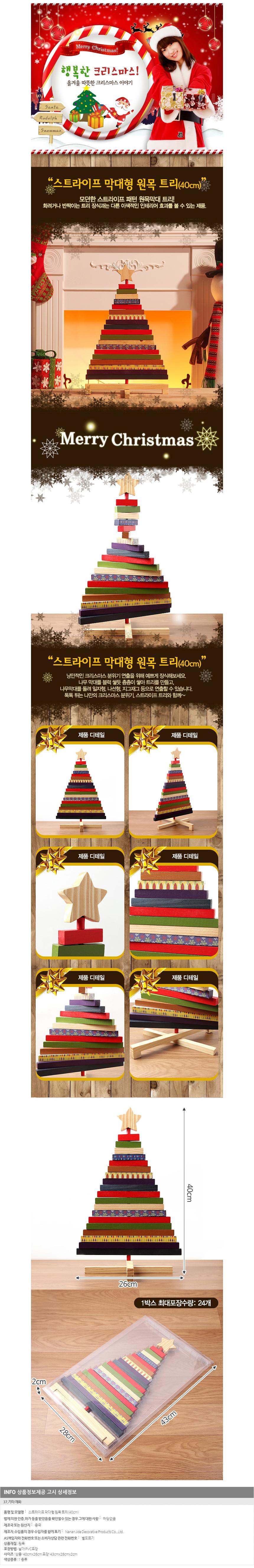 레인보우 크리스마스 원목 탁사트리/카페용 미니트리 - 기프트갓, 13,200원, 트리, 트리