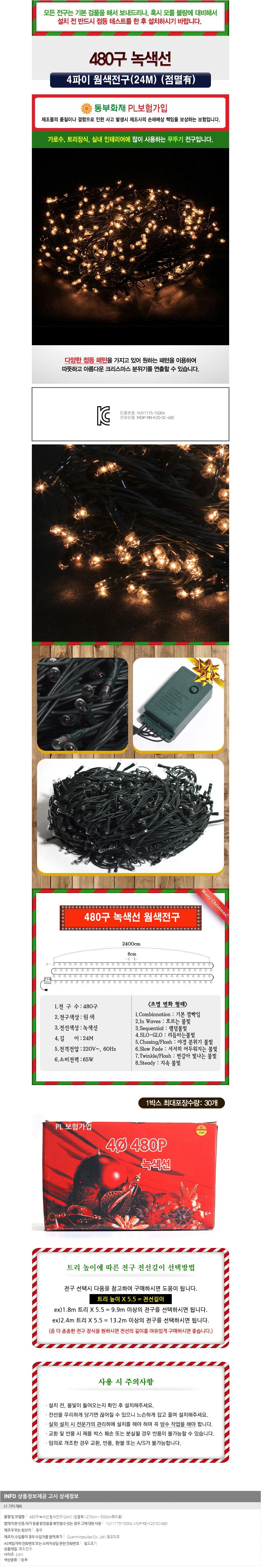 화이트모던 480구 크리스마스 트리용 조명전구 장식 - 기프트갓, 23,000원, 크리스마스, 전구/조명