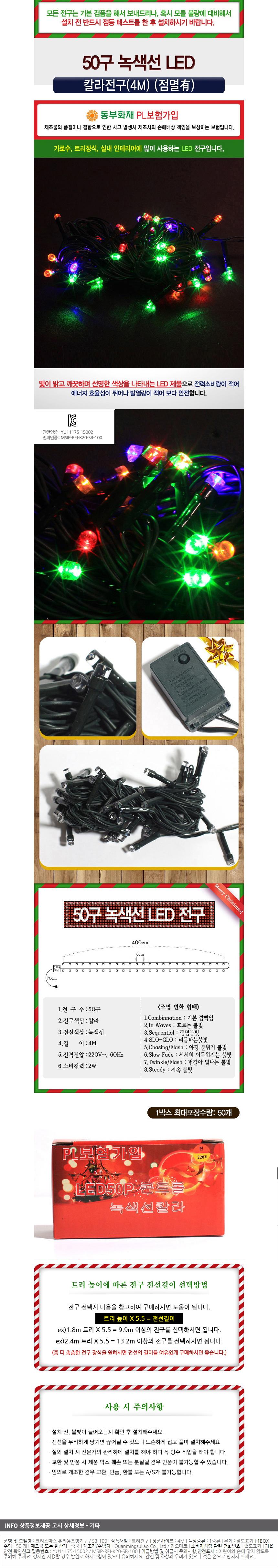 로즈트리 50구 칼라전구 LED조명 트리 장식품 - 기프트갓, 6,780원, 크리스마스, 전구/조명