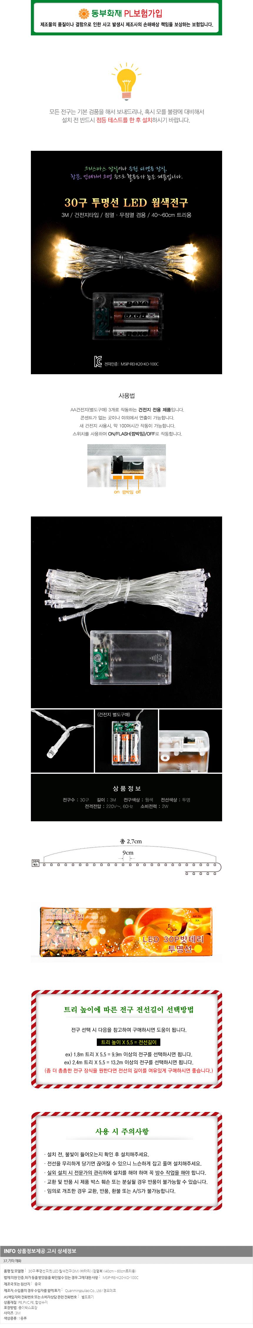 30구 투명선 피켓 LED 웜색전구(3M) (배터리) (점멸有) (40cm∼60cm트리용) - 기프트갓, 4,000원, 조명, 트리조명