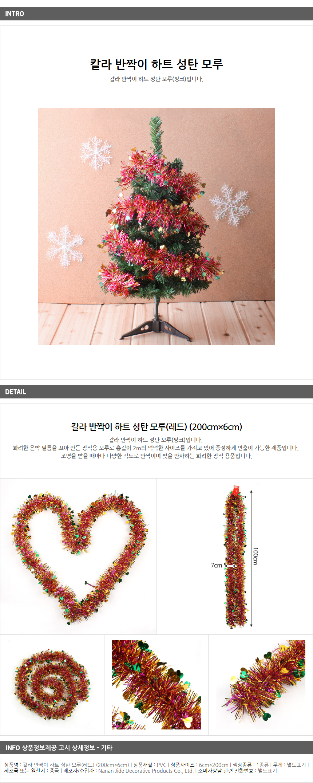 하트 반짝이 크리스마스 트리 모루(200cm) - 기프트갓, 1,300원, 트리, 트리